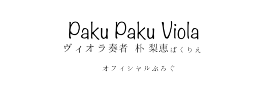 Paku Paku Viola