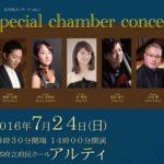 第一回Special chamber concert