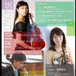 ヴァイオリニスト石上真由子さんと共演!公演情報2018年12月10日(月)