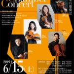 2019年6月15日(土)Special chamber concert いよいよあと10日!