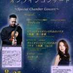 8月25日(火)オンライン・ライブ企画