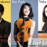 Special Chamber Concert in TOKYO vol.2 オンライン・ライブ配信もいたします