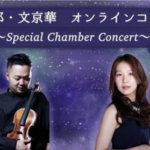 Special Chamber Concertオンライン特別企画第一弾!