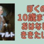 モーツァルトの幼少期