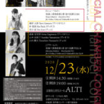 Special Chamber Concert vol.5 チケット売り出し11月10日!