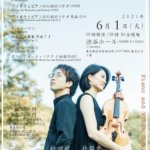 Special Chamber Concert in TOKYO vol.4よりお知らせ